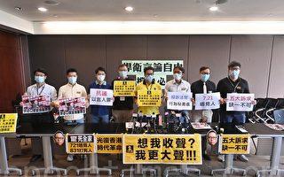 組圖:民主派聲援譚得志 抗議港府以言入罪