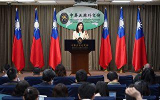 """中共恐吓蔡赴APEC""""徒劳不要幻想""""台外交部:勿与台湾为敌"""