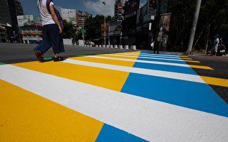 2020台湾设计展前夕 彩色行人穿越道线抢先曝光