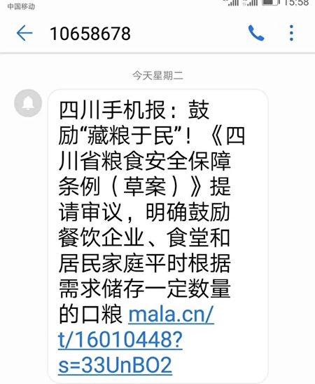 2020年9月29日,四川省多地市民收到政府關於鼓勵「藏糧於民」的短信,引發民眾對於糧荒來臨的恐慌。(網絡截圖)