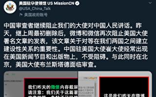 美驻华使馆再发大使文章仍受阻 网民骂中共