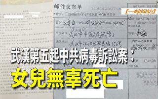 【一線採訪視頻版】武漢第5起訴訟案:女兒染疫死