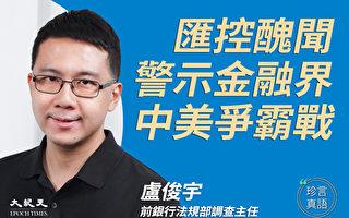 【珍言真语】卢俊宇:汇丰涉洗钱丑闻 两面受压