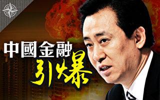 【十字路口】恆大債務捆綁中共 引爆金融風暴?