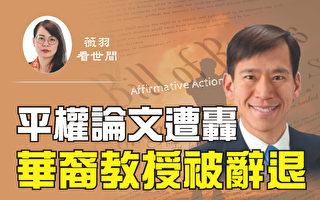 【薇羽看世间】平权论文遭轰 华裔教授被辞退