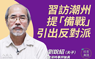 【珍言真語】劉銳紹:林鄭失寵 港官六神無主
