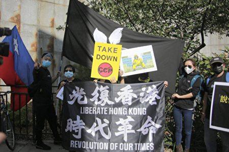 纽约香港人在曼哈顿联合国总部附近抗议。
