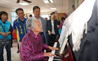 重陽敬老探訪人瑞 林李清妹彈琴歡迎縣長