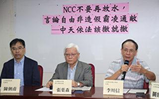 台民团:中天不报导真实中国 让人误判情势