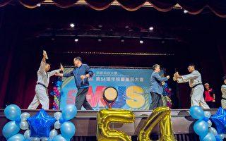 明新科大54周年校庆 磅礡太鼓表演打响全场