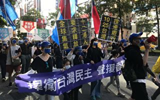 台北3千人上街吶喊聲援 籲中共釋放12港人