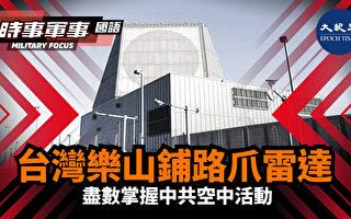 【時事軍事】台灣鋪路爪雷達 掌握中共空中活動