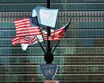 美驻联大使:将对抗中共对联合国恶意影响