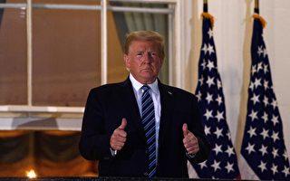 川普返回白宫:明知危险 我也要站到最前线