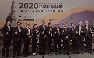 台國發會支持私募股權基金發展 盼產業加快升級