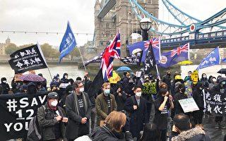 """英国声援""""国际连动 营救12港人""""伦敦、曼城集气"""