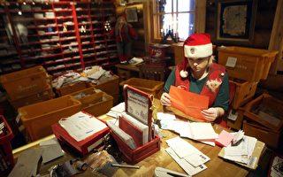 美國郵政局第108屆聖誕老人行動已開始