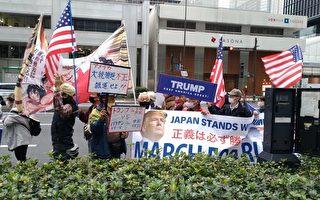 組圖:日本民眾東京集會遊行 力挺川普