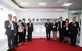 龙华科大成立人才培育基地 对焦5G产业需求
