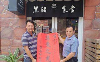 為台灣黑豬留種 黑豬達人李榮春獲金質獎