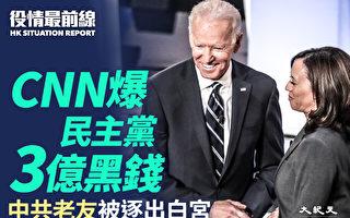 【役情最前線】CNN爆民主黨3億黑錢