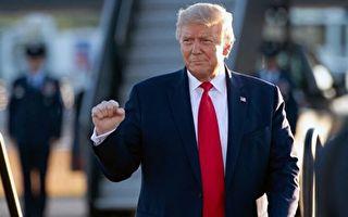 川普讚州議員:捍衛美國偉大《憲法》