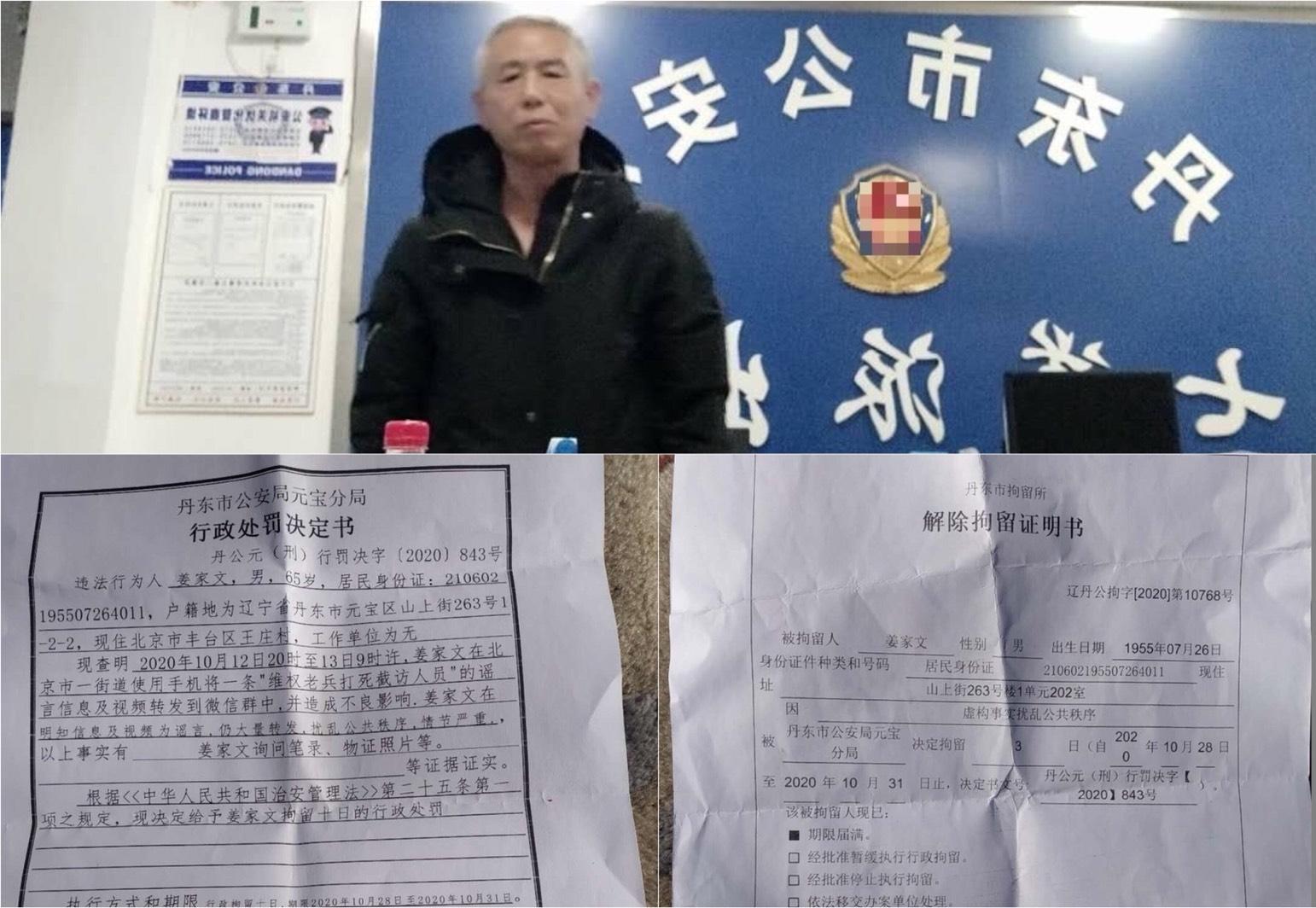 轉發一個影片 遼寧訪民姜家文被拘留10天