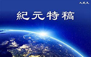 【特稿】拨乱反正 宪法赋予总统特别权力