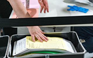 乔州又一县监管不当 找不到缺席选票保管记录