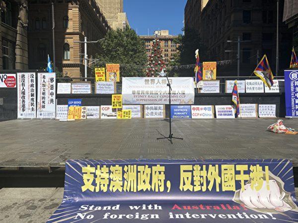 2020年12月10日,世界人權日當天,澳洲悉尼多個團體在市中心舉行集會,譴責中共暴政。圖為集會現場。(李睿/大紀元)