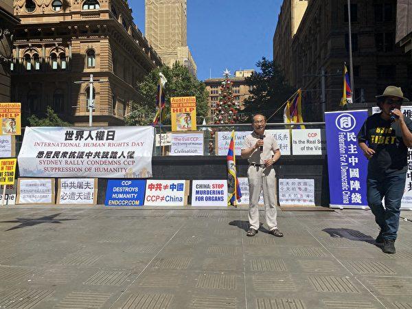 代表澳洲價值守護聯盟發言的中國問題專家、悉尼科技大學教授馮崇義在集會上發言。(李睿/大紀元)