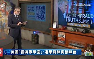 【重播】经济作战室:选举舞弊真相峰会