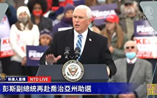 【重播】彭斯再赴乔州:赢得乔州拯救美国