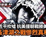 《长津湖》票房破40亿 吴京等人获利多少?