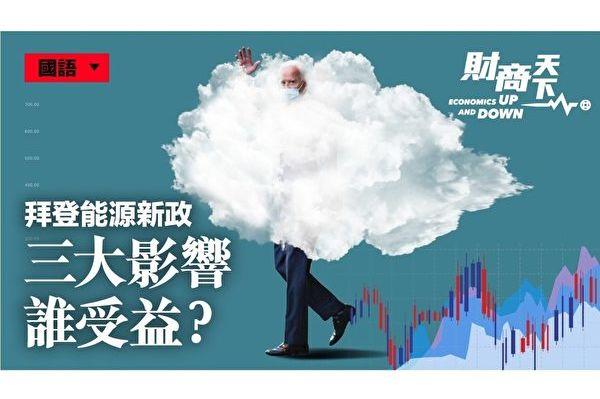 【财商天下】拜登能源新政 三大影响谁受益?
