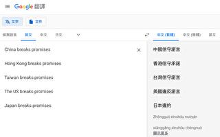 親中共政策?谷歌將「中國違諾」翻譯成守諾