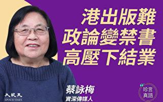 【珍言真語】蔡詠梅:港「禁書天堂」全軍覆沒