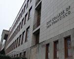 旧金山市立大学护理专业 可能失去半数以上师资