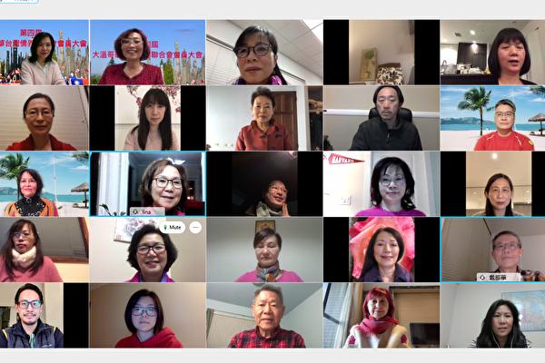 图:大温哥华台湾侨界联合会1月9日于线上举行第四届年度会员大会,评选出本年度的三位共同主席,个人理事15位及社团理事10席。(大温台湾侨界联合会提供)