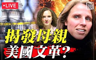 【横河直播】三起诉讼不简单 美国文革由来