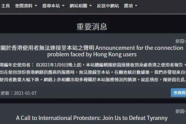 港警首度依据国安法封网 香港编年史遭封