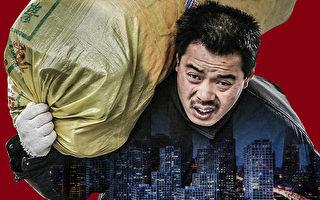 【财商天下】东北人口危机 全国爆发前兆?