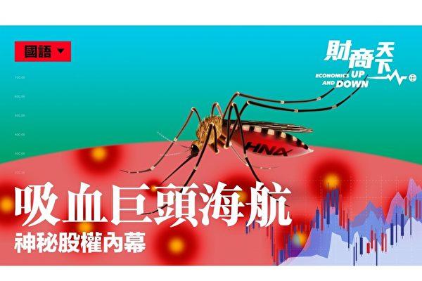 """【财商天下】""""吸血""""巨头海航 神秘股权内幕"""