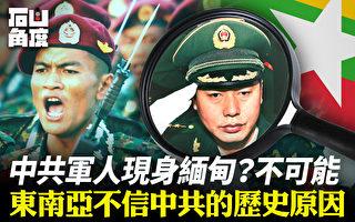 【有冇搞错】中共军人现身缅甸?不可能
