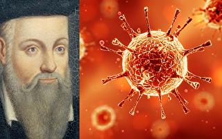 预言试析(9)诺查丹玛斯预言大瘟疫时间的算法