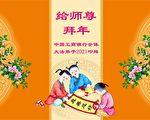 大陸30餘行業法輪功學員向李洪志大師拜年