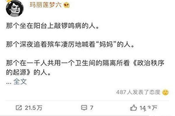 袁斌:「瑪麗蓮夢六」因言獲罪 網民抨擊當局