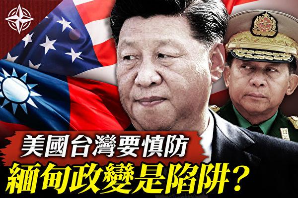 【十字路口】美國台灣需慎防 緬甸政變是陷阱?