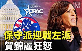 【橫河觀點】保守派大會迎戰左派 誰覬覦核按鈕