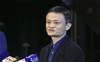 馬雲「中國企業家無一善終」一語熱傳網絡